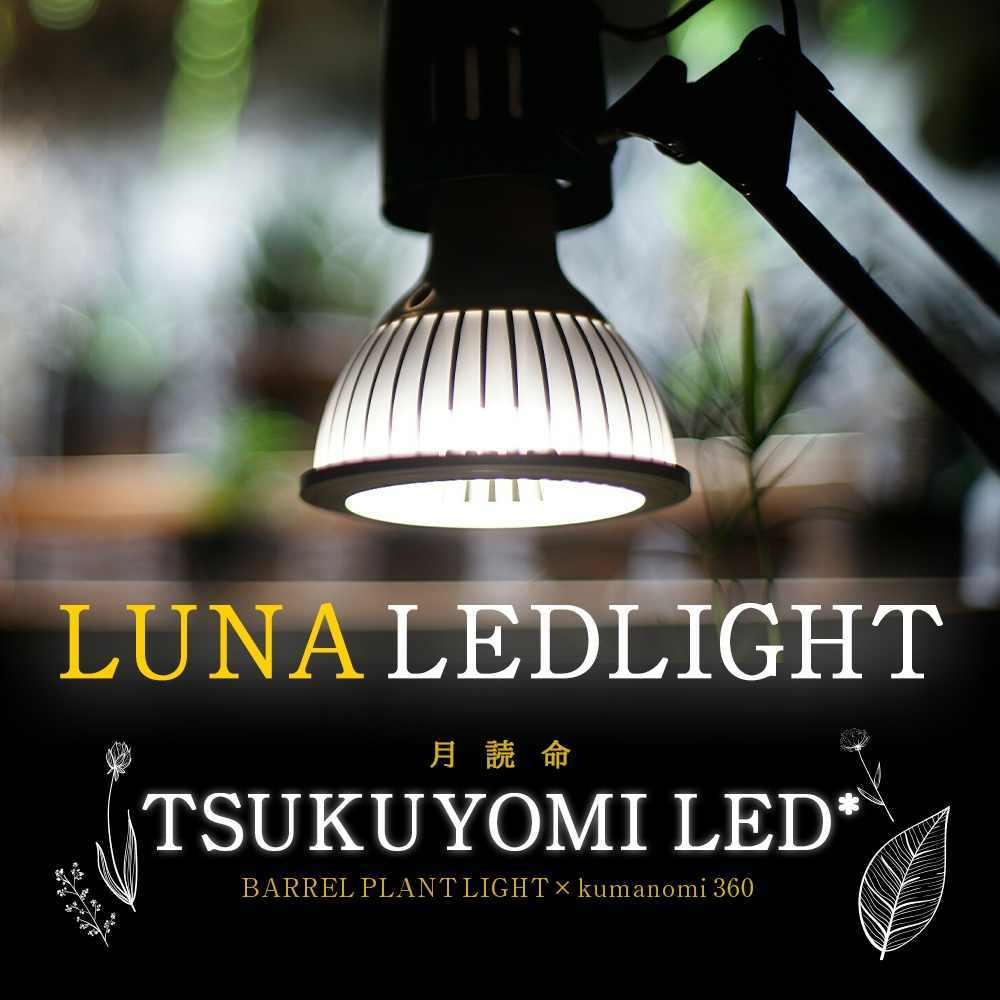 TSUKUYOMI LED 20W 植物育成LED 太陽光LED アクアリウムLED テラリウム 室内太陽光LED ホワイトボディ