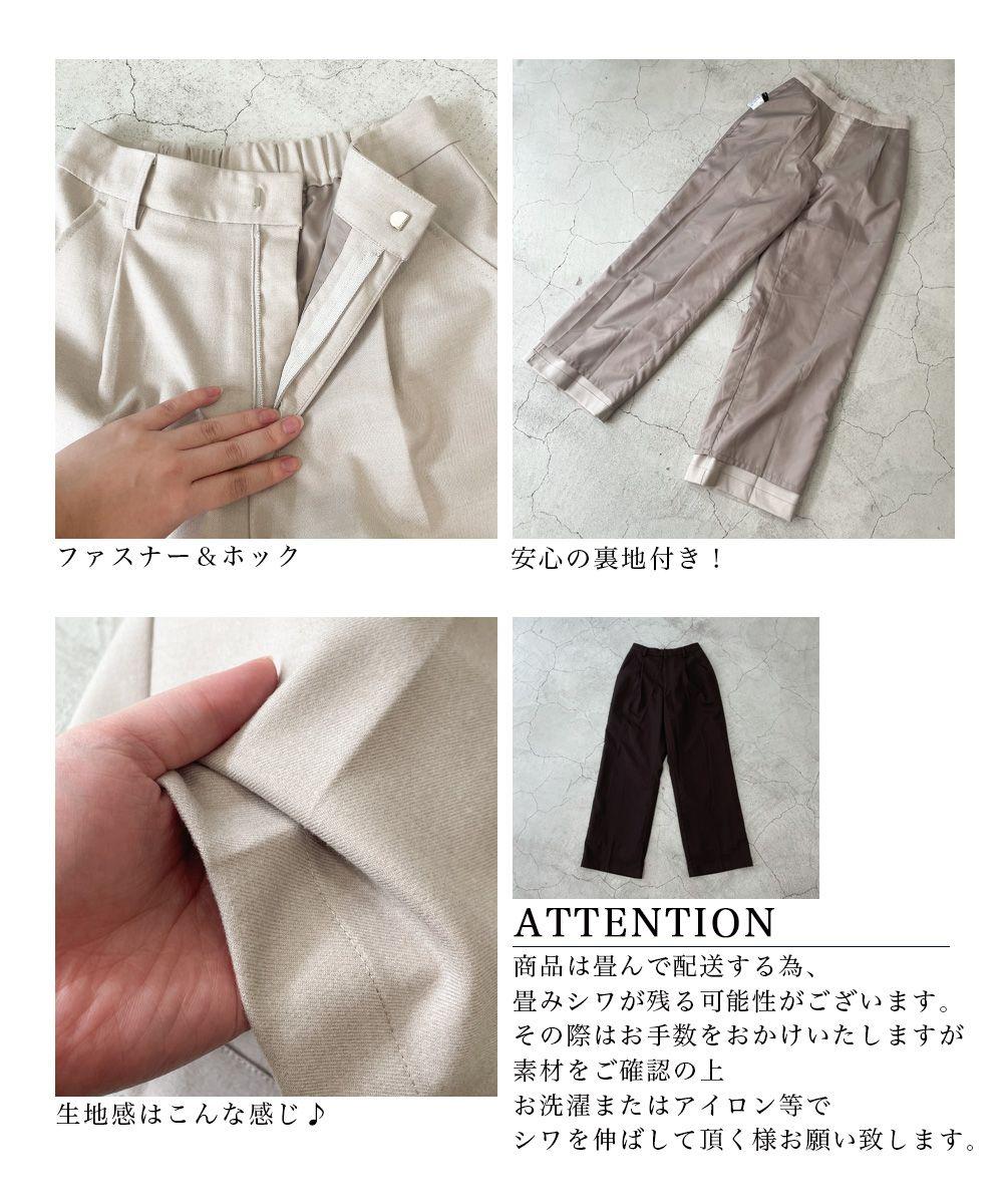 センタープレスワイドパンツ【宅配便】【BO2021AW】