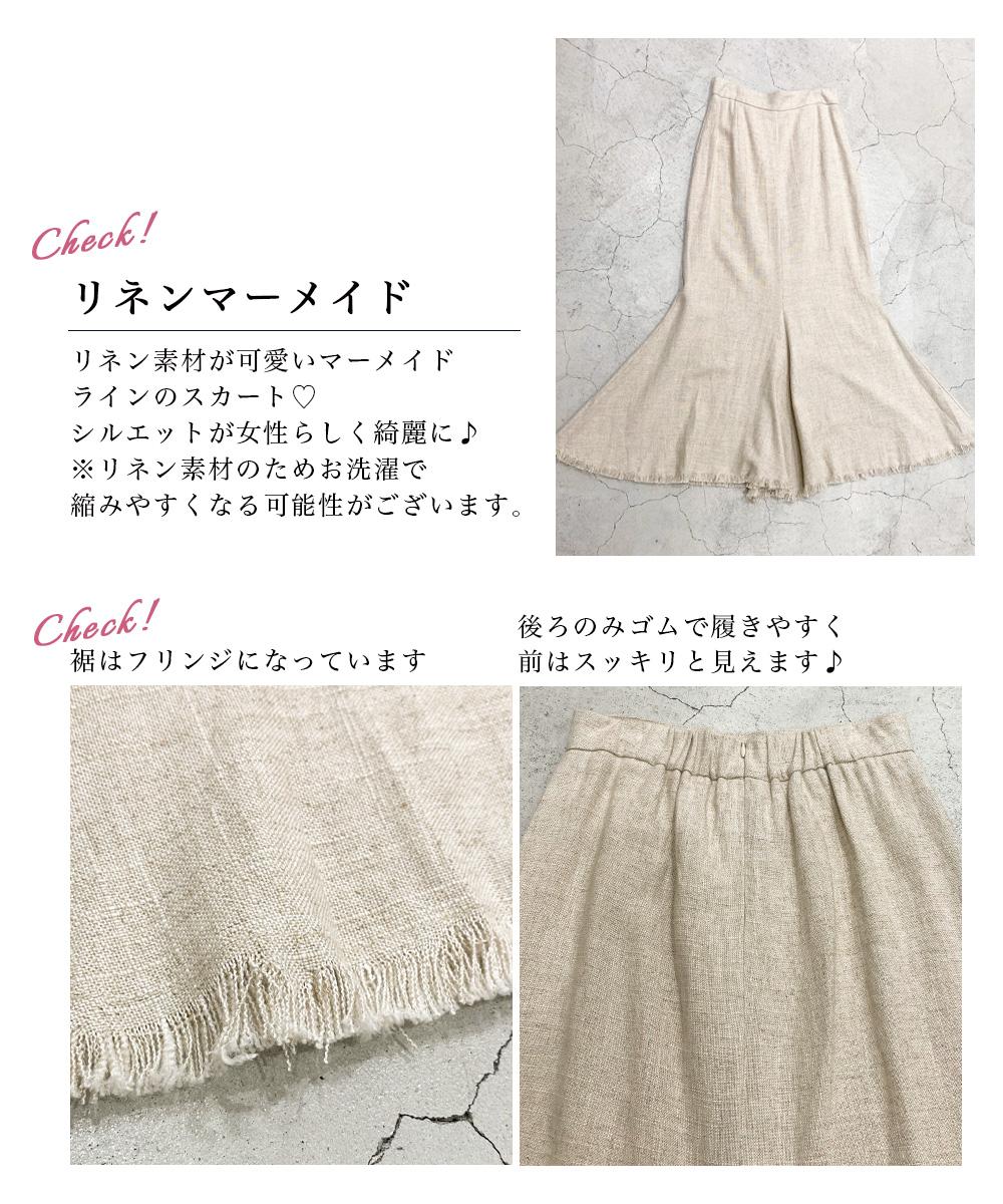 リネンマーメイドスカート【宅配便】【BO2021SS】