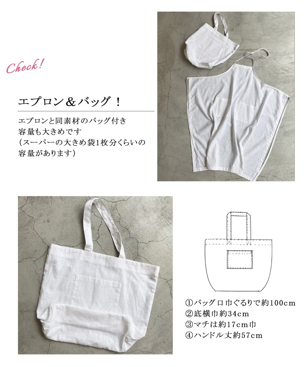 リネンエプロンエコバッグセット【宅配便】【BO2020AW】