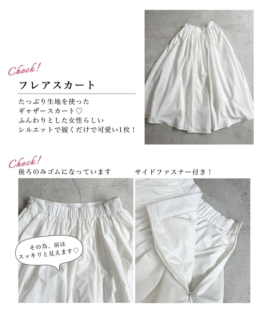 ギャザーロングスカート【宅配便】【BO2021SS】2000item