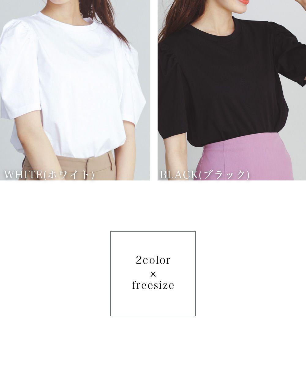 パフスリーブカットソー【宅配便】【BO2021SS】