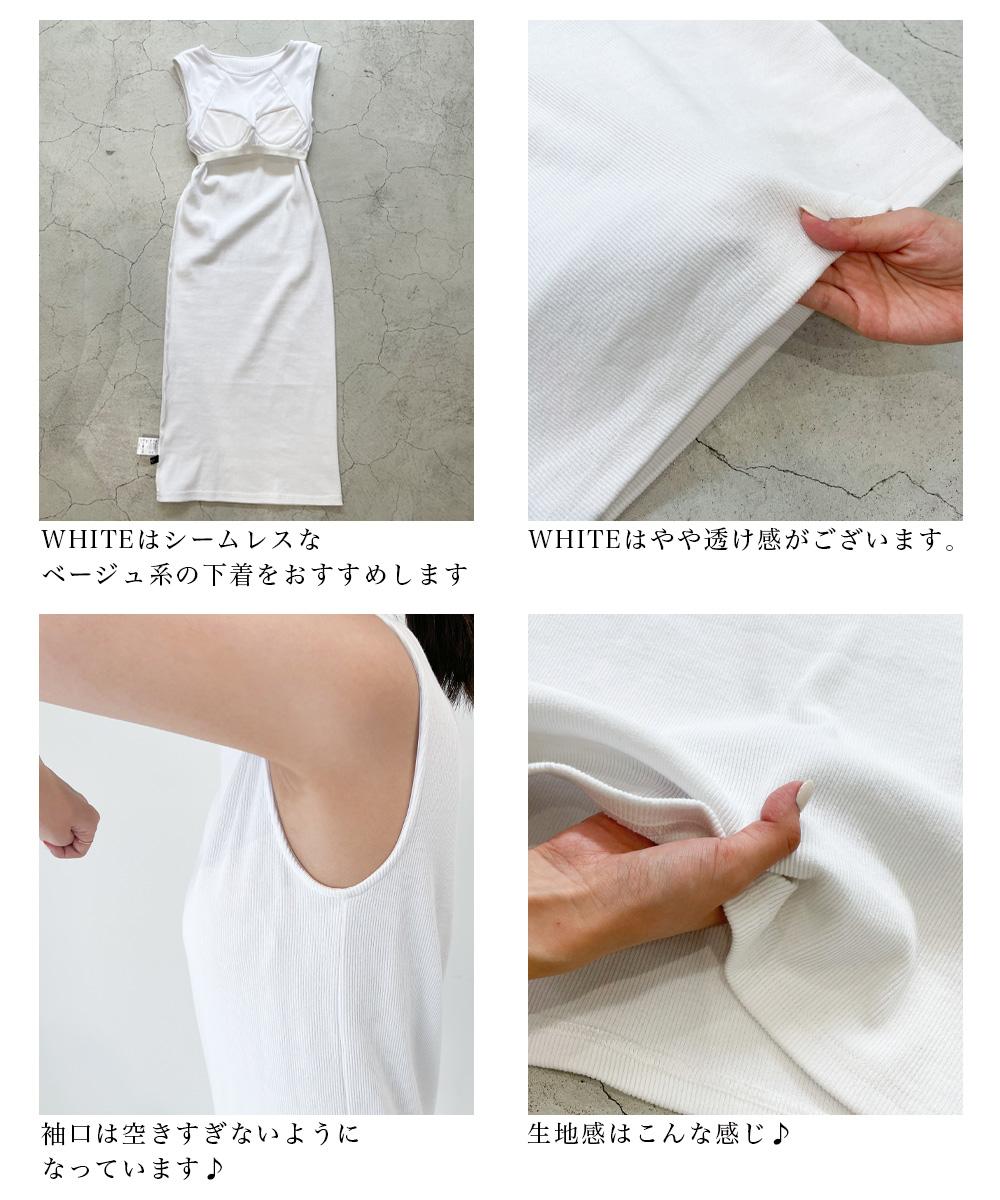 【ASAMI DESIGN】ブラパッド付きリブワンピース【宅配便】【BO2021SS】
