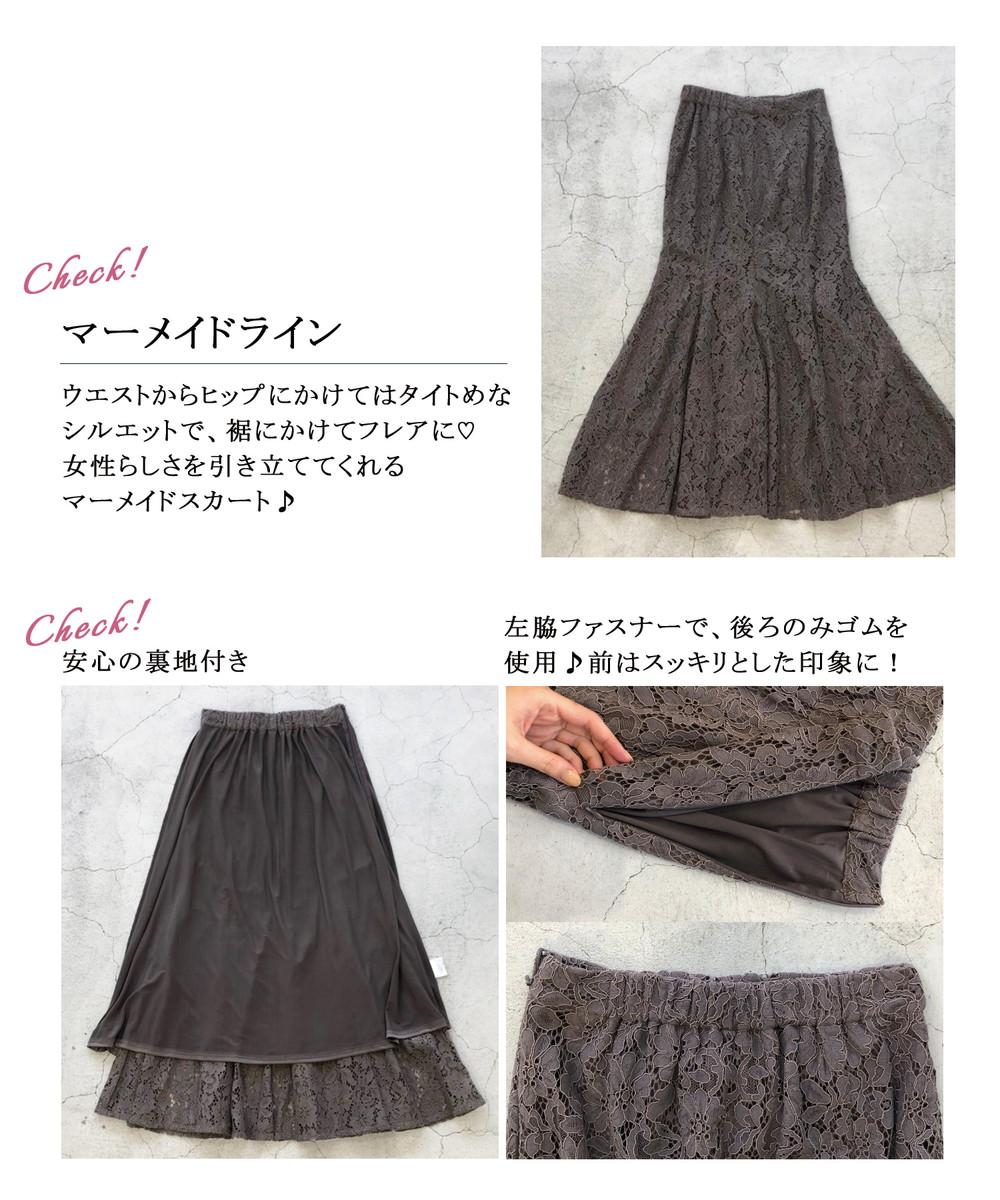 レースマーメイドスカート【宅配便】【BO2021SS】