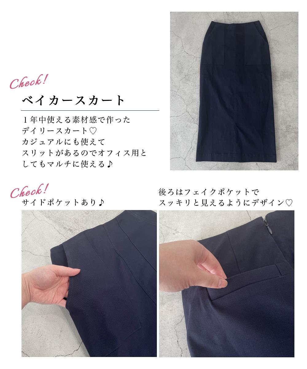 ベイカーロングタイトスカート【宅配便】【BO2021AW】