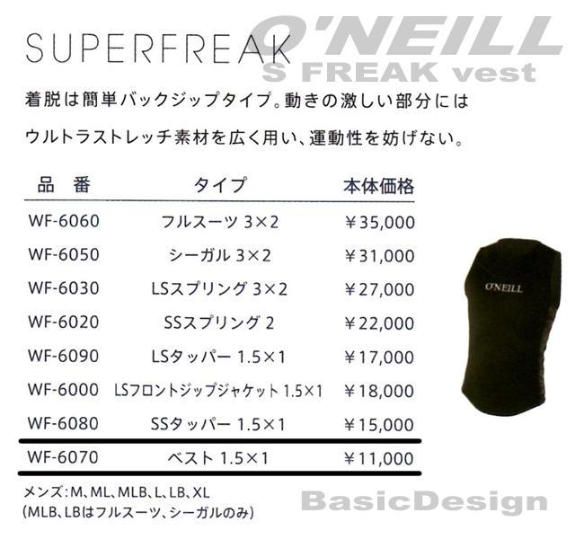 2019 オニール スーパーフリーク ベスト1.5x1 O'NEILL SUPER FREAK VEST  (品番:WF-6070)