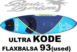 2020 スターボード ウルトラコードウェイブ STARBOARD ULTRAKODE wave 93バルサ  (中古/UBW-241)