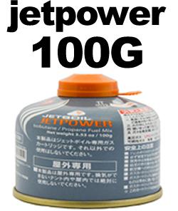 2010 ジェットパワー 100G ( 品番 #1824332 )