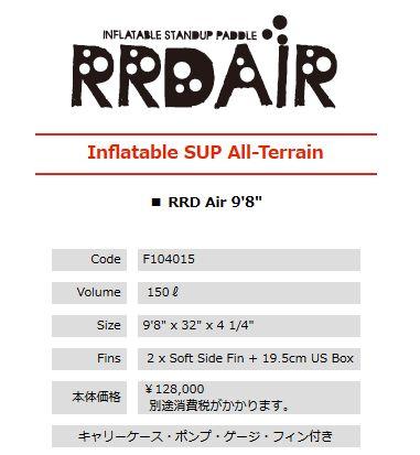 2014 RRD エアー AIR 9.8/10.2/10.4 (処分/送料無料)