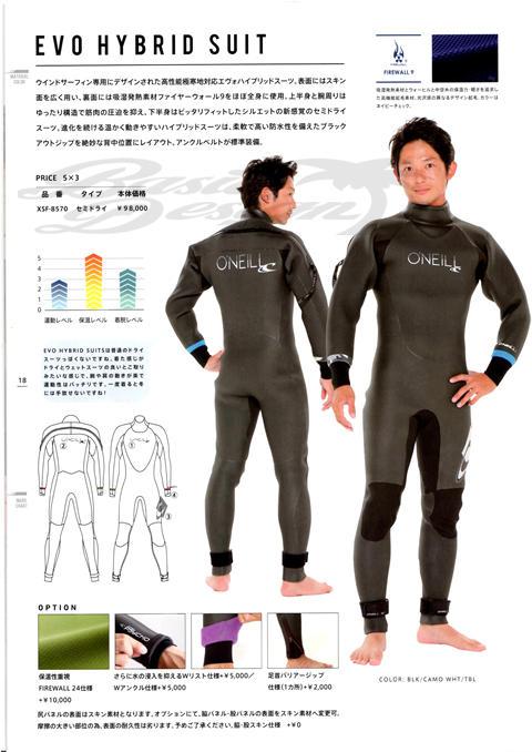 2017-18 オニール エヴォ ハイブリッド スーツ O'NEILL EVO HYBRID SUIT (品番:XSF-8570)