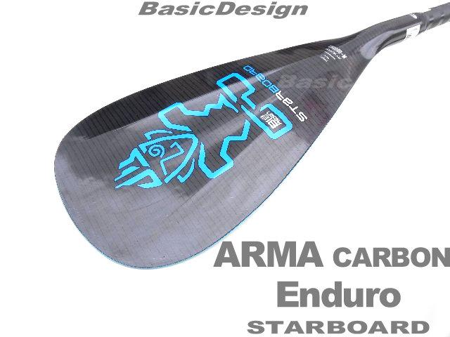 2019 スターボード エンデューロ  アーマーカーボン STARBOARD ENDURO ARMA CARBON SUPパドル(new)
