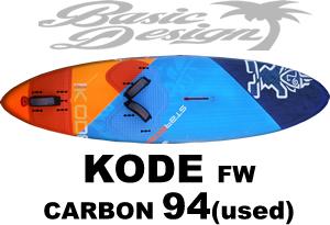 2018 スターボード コード フリーウェイブ STARBOARD KODE FW CARBON 94L (中古/UBW-220)