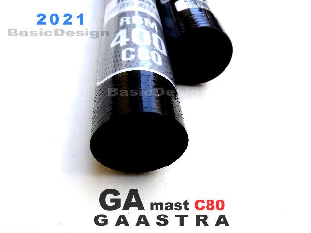 2021 ガストラ GAマスト GAASTRA C80/90 RDM カーボン80/90% (new/送料無料)