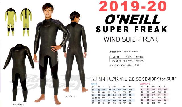 2019-20 オニール セミドライ ウインドスーパーフリーク O'NEILL SUPER FREAK for wind  (品番:WG-3670)