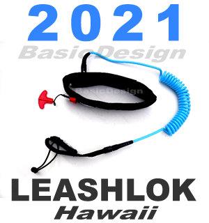 2021 リーシュロック  SUP リーシュ ウエストベルト LEASHLOK SUP LEASH WAIST BELT(new)