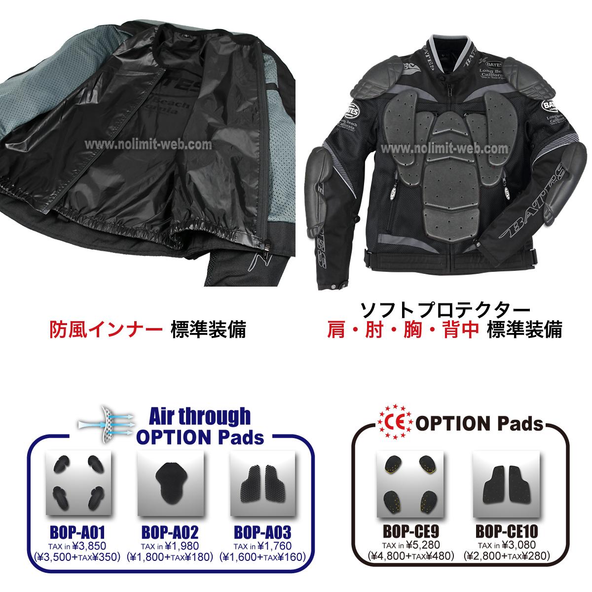 BJ-M2111SPL ベイツ 2wayメッシュジャケット(インナー付き)