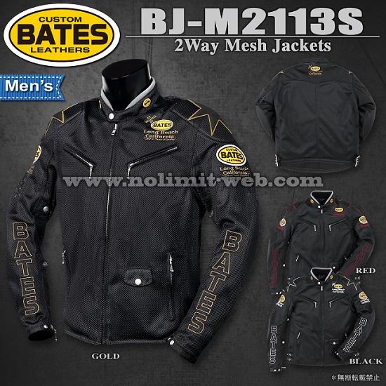 BJ-M2113S ベイツ 2wayメッシュジャケット(インナー付き)