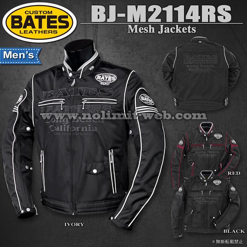 BJ-M2114RS ベイツ メッシュジャケット