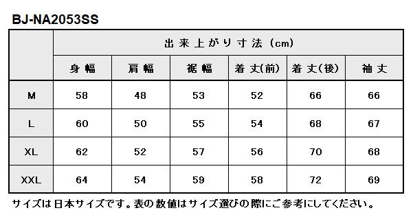 BJ-NA2053SS 期間限定30%OFF ベイツ ナイロンジャケット(中綿入りインナー付)