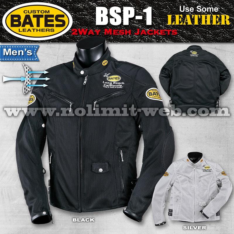 BSP-1 ベイツ 限定2wayメッシュジャケット(インナー付き)