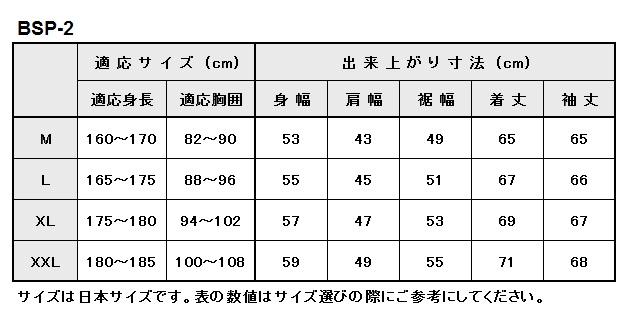 BSP-2 ベイツ 限定2wayメッシュジャケット(インナー付き)