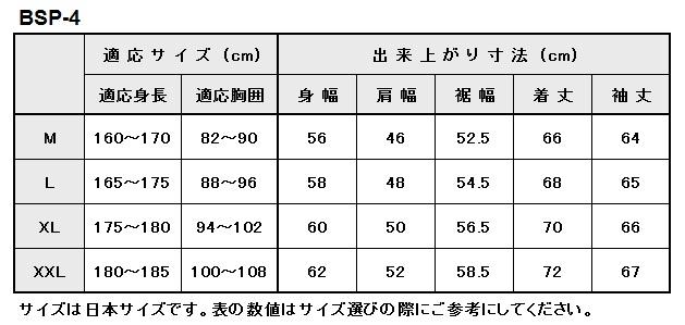 BSP-4 ベイツ ナイロンジャケット(中綿入りインナー付き)