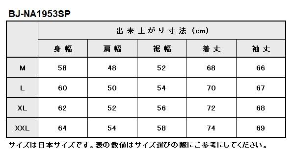 BJ-NA1953SP 期間限定40%OFF ベイツ ナイロンジャケット(中綿入りインナー付き)