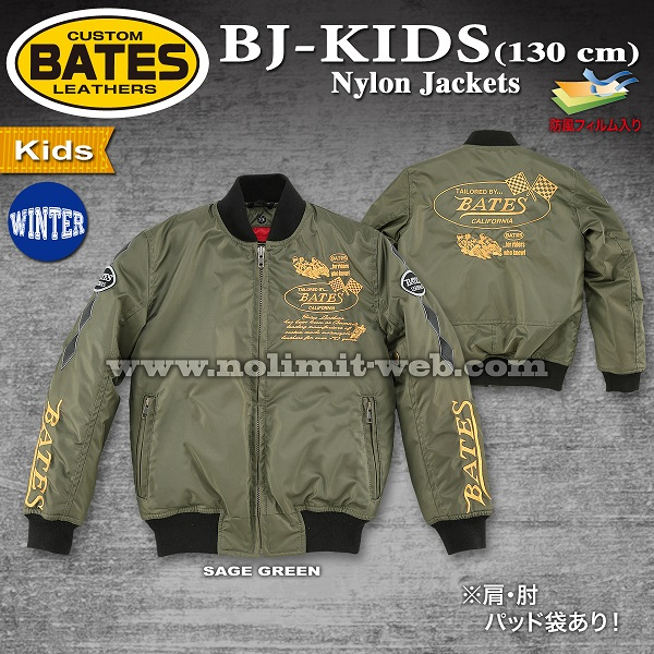 BJ-KIDS 在庫処分セール5000円 ベイツ キッズ 限定防風ナイロンジャケット 130