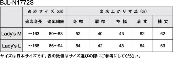 BJ-N1772-Ladys 期間限定50%OFF ベイツ レディス 防風ナイロンジャケット(中綿入り)