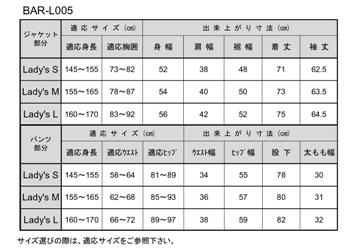 BAR-L005-Ladys 期間限定51%OFF ベイツ レディス レインスーツ