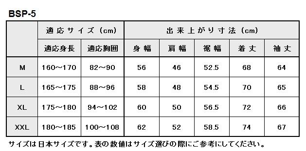 BSP-5 ベイツ ナイロンジャケット(中綿入りインナー付き)