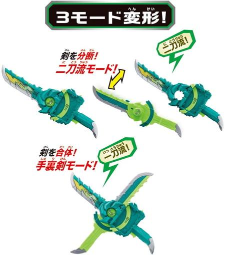 変身聖剣 DX風双剣翠風 「仮面ライダーセイバー/聖刃」