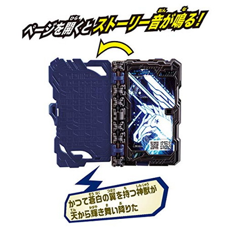 DX天空のペガサスワンダーライドブック 「仮面ライダーセイバー/聖刃」
