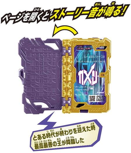 DXジオウ降臨暦ワンダーライドブック 「仮面ライダーセイバー/聖刃」