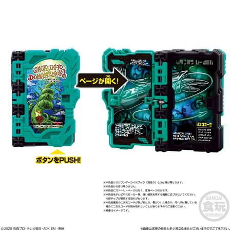 コレクタブルワンダーライドブックSG02(8個入) 食玩・清涼菓子 (仮面ライダーセイバー)