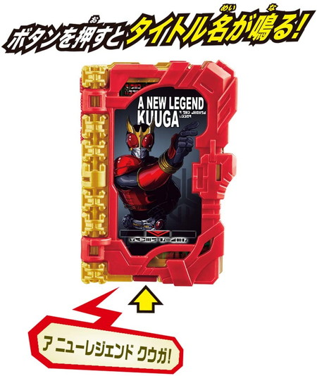 DXア ニューレジェンド クウガワンダーライドブッ ク 「仮面ライダーセイバー/聖刃」
