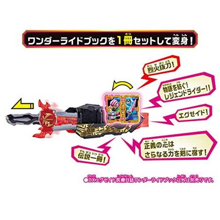 DXエグゼイド医療日誌ワンダーライドブック 「仮面ライダーセイバー/聖刃」