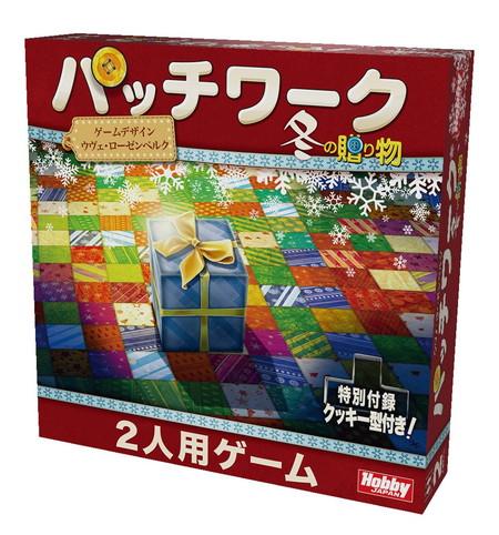 【2020年12月出荷 ◎予約商品】パッチワーク 冬の贈り物 日本語版