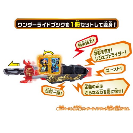 DXゴースト偉人録ワンダーライドブック 「仮面ライダーセイバー/聖刃」