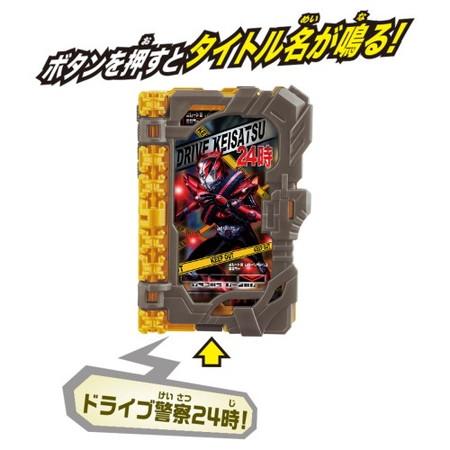 DXドライブ警察24時ワンダーライドブック 「仮面ライダーセイバー/聖刃」