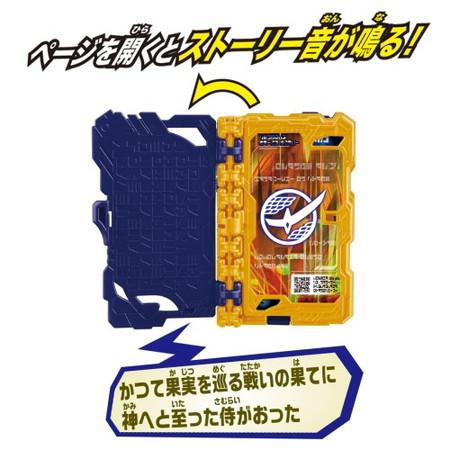 DX戦国鎧武絵巻ワンダーライドブック 「仮面ライダーセイバー/聖刃」