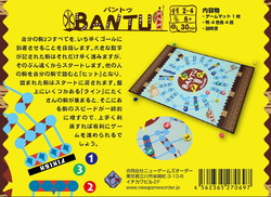 バントゥ 新装版