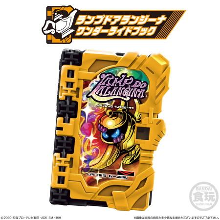 コレクタブルワンダーライドブックSG03(8個入) 食玩・清涼菓子 (仮面ライダーセイバー)
