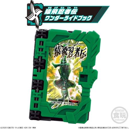【2020年10月 予約商品】コレクタブルワンダーライドブックSG03(8個入) 食玩・清涼菓子 (仮面ライダーセイバー)