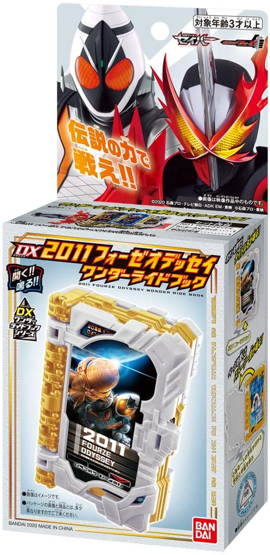 DX2011 フォーゼオデッセイワンダーライドブック 「仮面ライダーセイバー/聖刃」