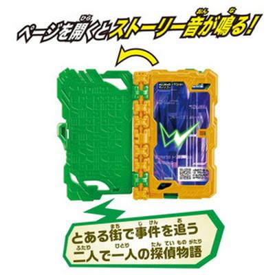 DXダブル探偵日誌ワンダーライドブック 「仮面ライダーセイバー/聖刃」