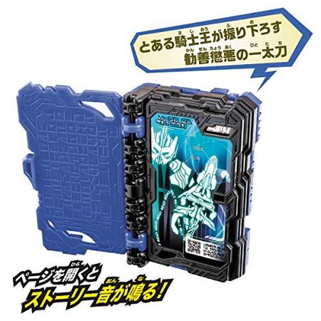 DXキングエクスカリバー&キング オブアーサーワンダーライドブック 「仮面ライダーセイバー/聖刃」