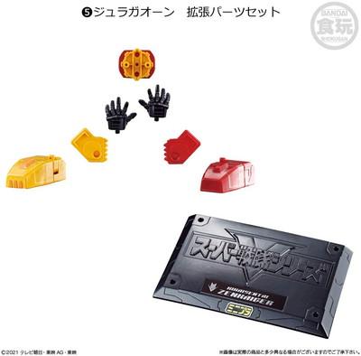 ミニプラ 全界合体シリーズ01 ゼンカイオー ジュラガオーン (9個入)食玩・清涼菓子(機界戦隊ゼンカイジャー)