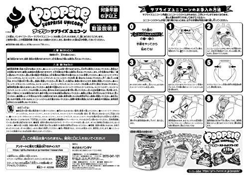 プープシー サプライズユニコーン ダズル・ダ〜リン