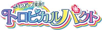 メイクアップ変身!トロピカルパクト 「トロピカル〜ジュ!プリキュア」